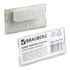 <b>Бейдж</b>-<b>табличка Brauberg 35х70</b> мм горизонтальный, магнитный ...