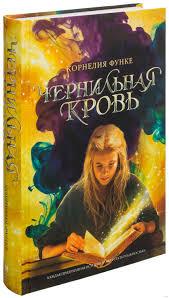 «<b>Чернильная</b> кровь» Корнелия Функе - купить <b>книгу</b> «<b>Чернильная</b> ...