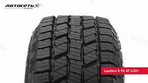 Обзор летней шины <b>Laufenn X Fit AT</b> LC01 Автосеть - YouTube