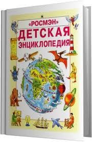 Детские <b>иллюстрированные энциклопедии</b> купить в России ...