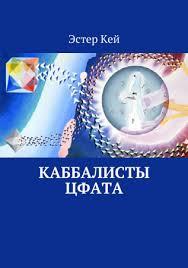 <b>Каббалисты</b> Цфата - купить книгу в интернет магазине, автор ...