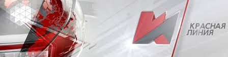 Телеканал <b>Красная</b> линия | ВКонтакте