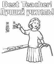 <b>Раскраска</b> День <b>учителя</b> - детские <b>раскраски</b> распечатать ...