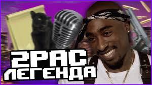 ПОЧЕМУ 2PAC <b>ЛЕГЕНДА ХИП</b>-<b>ХОПА</b>? - YouTube