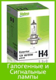 Оптика Hella, Valeo, Visteon, Bosch - <b>штатная</b>, дополнительная ...