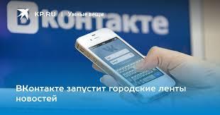 ВКонтакте запустит городские ленты новостей