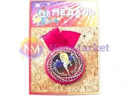 <b>Медаль Эврика Королева</b> красоты 97180