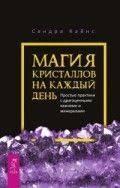 Купить <b>книгу Магия кристаллов</b> на каждый день. Простые ...