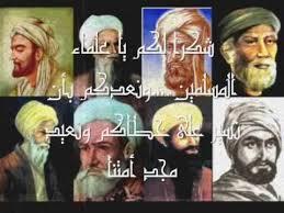 نتيجة بحث الصور عن صورة عن علماء المسلمين