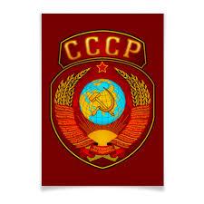 Плакат A3(29.7x42) <b>Герб СССР</b> #891613 от gopotol