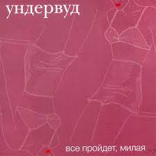 Ундервуд Albums: songs, discography, biography, and listening ...