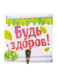 Вешалка в баню Банная забава 9062418 в интернет-магазине ...