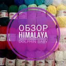 <b>Himalaya Dolphin Baby</b>, рассказ о <b>пряже</b>, отзыв покупателей