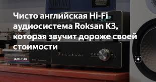 Чисто английская Hi-Fi аудиосистема <b>Roksan K3</b>, которая звучит ...