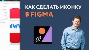 Как сделать <b>иконку</b> в редакторе Figma - YouTube