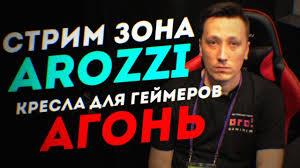 Стрим зона <b>Arozzi</b>, <b>кресла</b> для геймеров Aгонь - YouTube