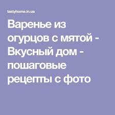 Варенье из огурцов с <b>мятой</b> | Варенье, Рецепты, Гурман