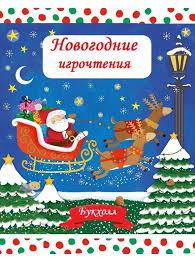 <b>Новогодние</b> игрочтения - Репертуар - Красноярский театр юного ...