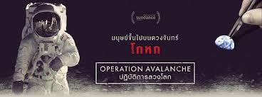 ผลการค้นหารูปภาพสำหรับ operation avalanche