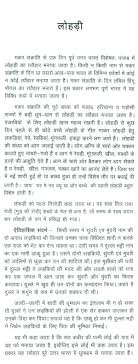 essay on lohari festival in hindi