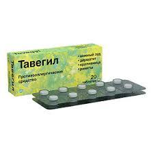 <b>Тавегил</b> противоаллергическое средство, таблетки <b>1 мг</b>, <b>20</b> шт ...
