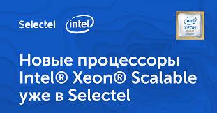 Новые <b>процессоры Intel</b>® <b>Xeon</b>® Scalable уже в Selectel