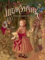 "Книга: ""Щелкунчик и мышиный <b>король</b>"" - Гофман Эрнст Теодор ..."