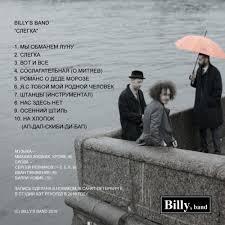 <b>Billy's band</b> - Slegka by Billy Novik