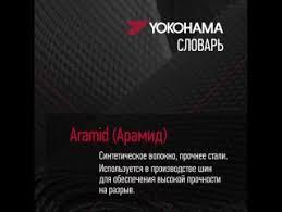 Видеозаписи <b>YOKOHAMA</b> RUSSIA   ВКонтакте