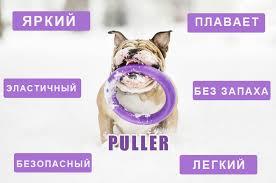 <b>Пуллер</b> (<b>PULLER</b>) – спортивный <b>снаряд</b> и игрушка в одном ...