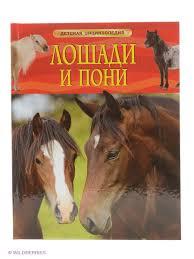 <b>Лошади</b> и пони. Детская энциклопедия РОСМЭН 2243999 купить ...