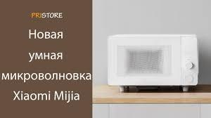 Умная микроволновая печь <b>Xiaomi Mijia</b> Mi <b>Smart</b> Microwave Oven ...