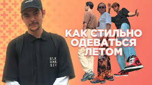 Что носить этим летом? | Shkaf Store Come Back | Как одеваться ...