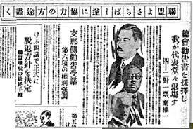 「1933年 - 国際連盟総会で「満州を国際管理下に置くこと」を提案するリットン調査団の報告書を採択。日本全権大使・松岡洋右は連盟脱退を宣言し退場」の画像検索結果