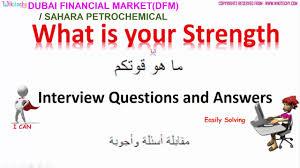 dubai financial market sahara petrochemical top interview dubai financial market sahara petrochemical top interview questions and answers 1575160415891581158515751569 16041604157615781575