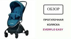 <b>Прогулочная коляска</b> Easy <b>Everflo</b> E-338 - YouTube