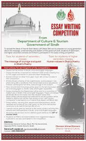 competition essay writing topics human values in shahs poetry essay writing competition from department of culture 8 tourism government of sindh to sp the ideas of hazrat shah abdul latif bhitai ra and to educate