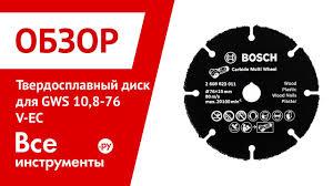 <b>Твердосплавный диск</b> Bosch для резки дерева с помощью УШМ ...