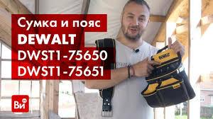 Обзор поясной <b>сумки DEWALT</b> DWST1-75650 и пояса DWST1 ...