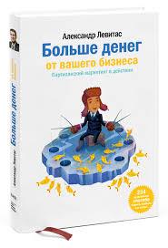 """Книга """"<b>Больше денег от вашего</b> бизнеса. Партизанский ..."""