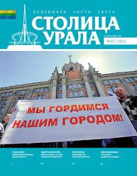 """Журнал """"Столица Урала"""" № 42 by Lev Koshcheyev - issuu"""