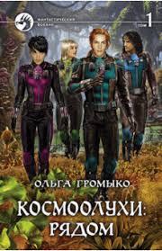 """Книга: """"<b>Космоолухи</b>: <b>рядом</b>. Том 1"""" - <b>Ольга Громыко</b>. Купить книгу ..."""