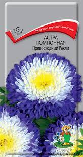 """<b>Семена астра</b> помпонная """"<b>Превосходный</b> Ракли"""" 3гр"""