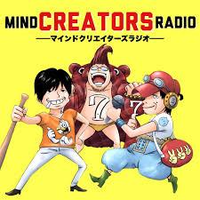 マインドクリエイターズラジオ   ~MindCreatorsRadio~