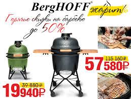 Официальный сайт посуды BergHOFF в России