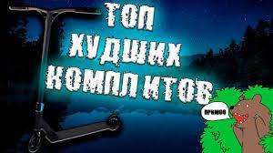 ТОП 5 ХУДШИХ <b>САМОКАТОВ</b> - YouTube