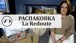 Распаковка <b>La Redoute</b>: декор для интерьера - YouTube