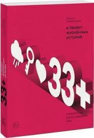<b>33</b>+. <b>Алфавит жизненных историй</b> - Лариса Парфентьева: купить ...
