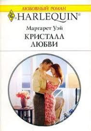 "<b>Книга</b> ""<b>Кристалл любви</b>"" - Уэй Маргарет - Читать онлайн ..."