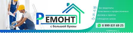 Ремонт квартир в Москве и области   ВКонтакте